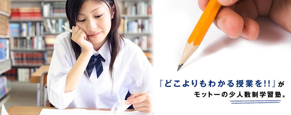 『どこよりもわかる授業を!!』をモットーの少人数制学習塾