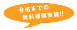 文部科学省認定漢検・英検 準会場塾/茨城統一テスト協議会加盟塾